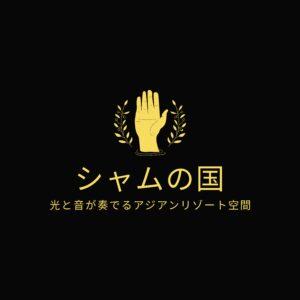 シャムの国ロゴ
