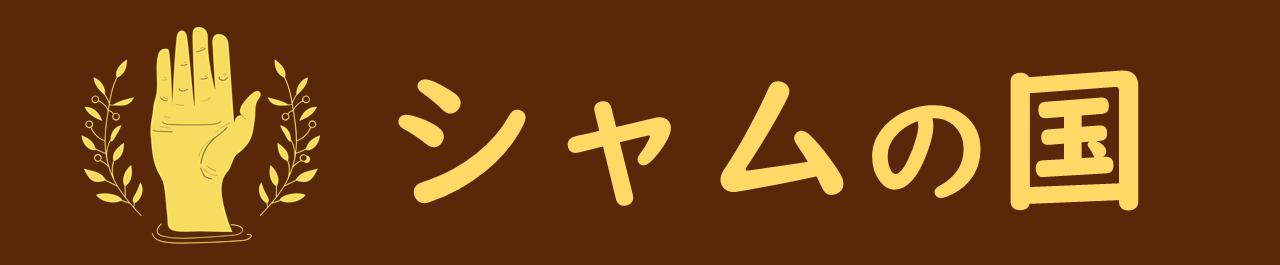【公式】鹿嶋市・神栖市のマッサージなら「シャムの国」