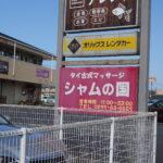 シャムの国・タイ古式マッサージ 鹿嶋店