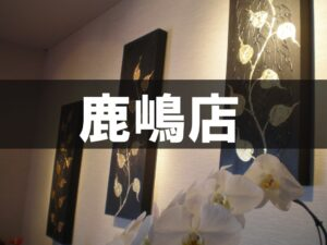 鹿嶋店ロゴ