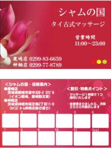 ポイントカードのデザイン・クーポン券・割引券」|茨城県鹿嶋市・神栖市「シャムの国」 マッサージファンに人気!