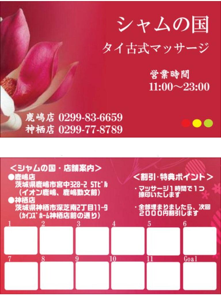ポイントカードのデザイン・クーポン券・割引券」 茨城県鹿嶋市・神栖市「シャムの国」 マッサージファンに人気!