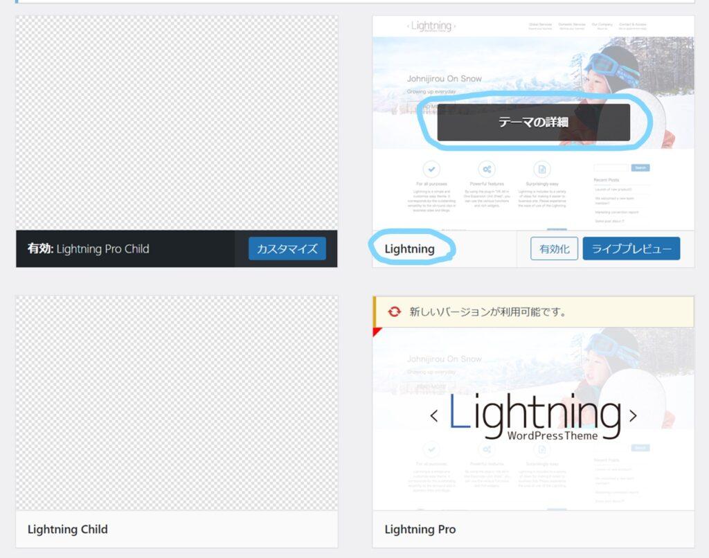 Lightning G3切替時手順