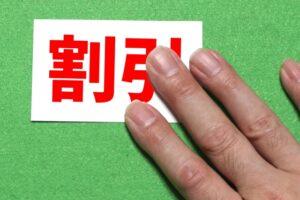 クーポン券・割引券|茨城県鹿嶋市・神栖市「シャムの国」 マッサージファンに人気!